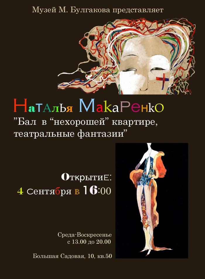 Выставка Макаренко Наталии в музее Булгакова